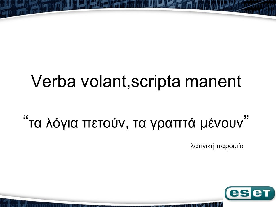 Verba volant,scripta manent τα λόγια πετούν, τα γραπτά μένουν