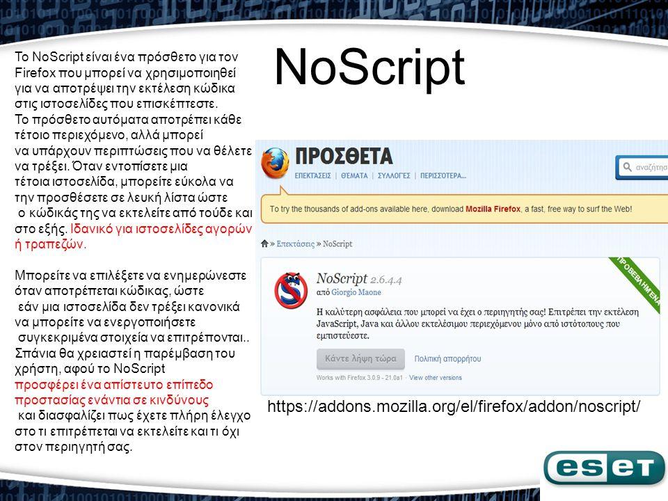 NoScript https://addons.mozilla.org/el/firefox/addon/noscript/