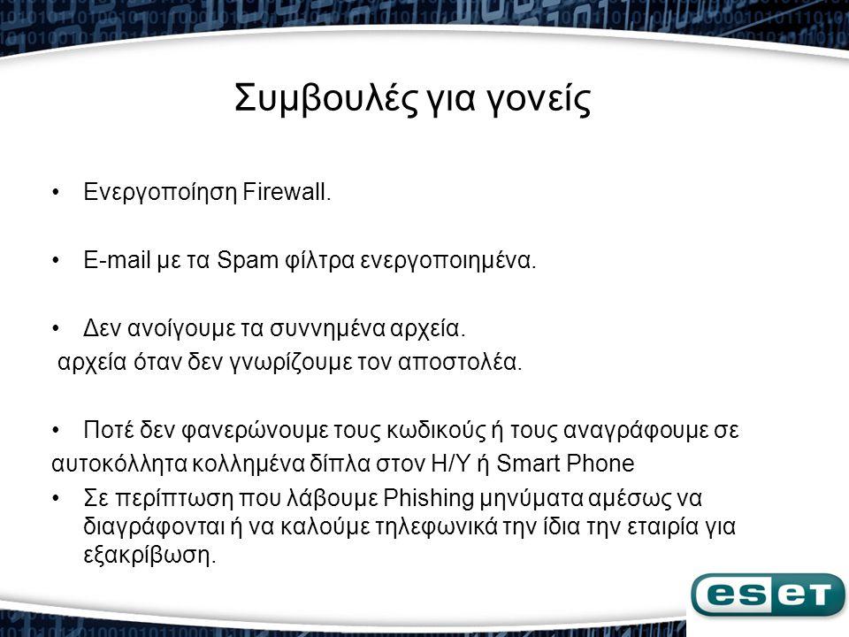 Συμβουλές για γονείς Ενεργοποίηση Firewall.