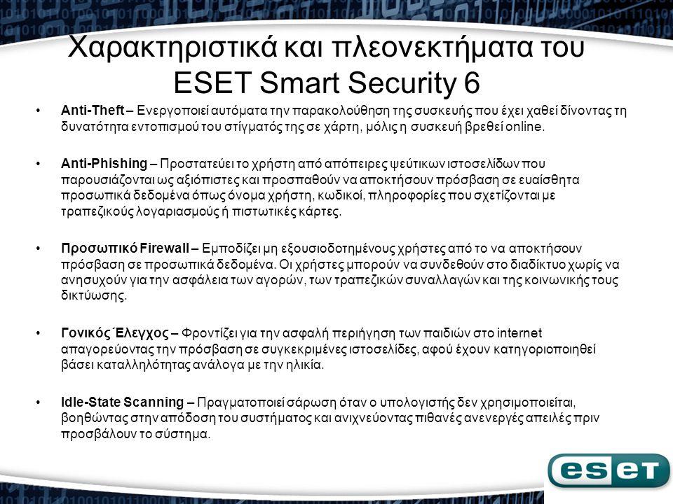 Χαρακτηριστικά και πλεονεκτήματα του ESET Smart Security 6