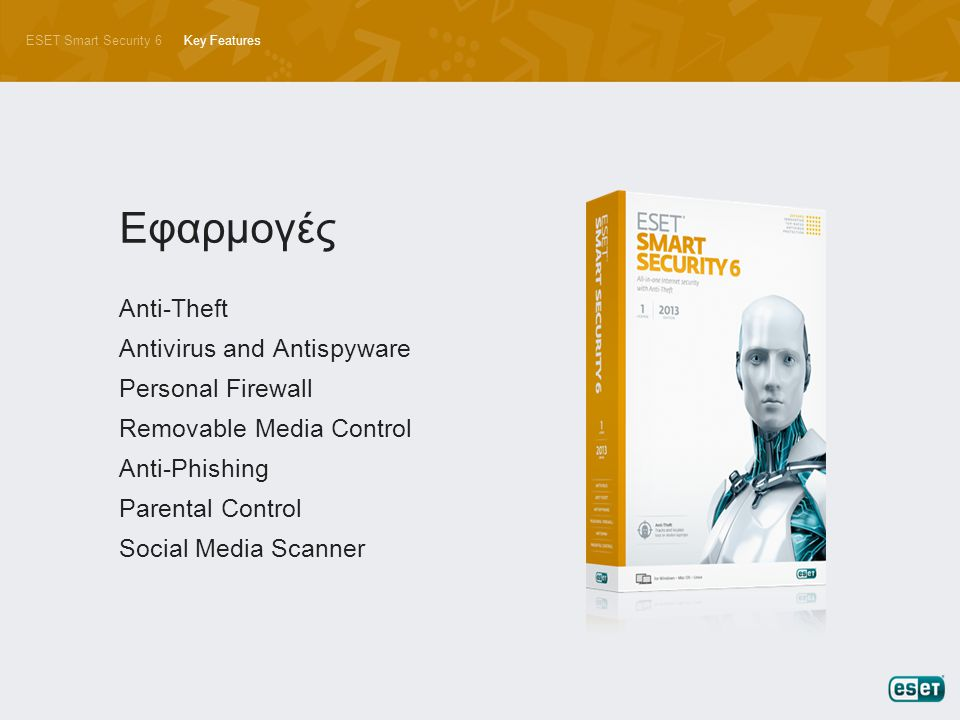 Key Features Εφαρμογές.