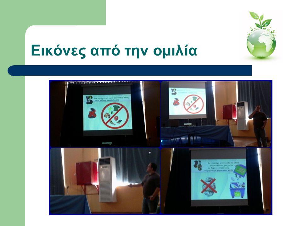 Εικόνες από την ομιλία