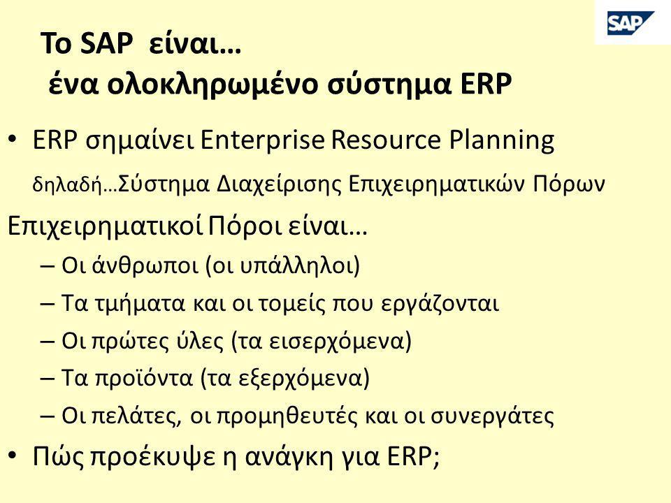Το SAP είναι… ένα ολοκληρωμένο σύστημα ERP