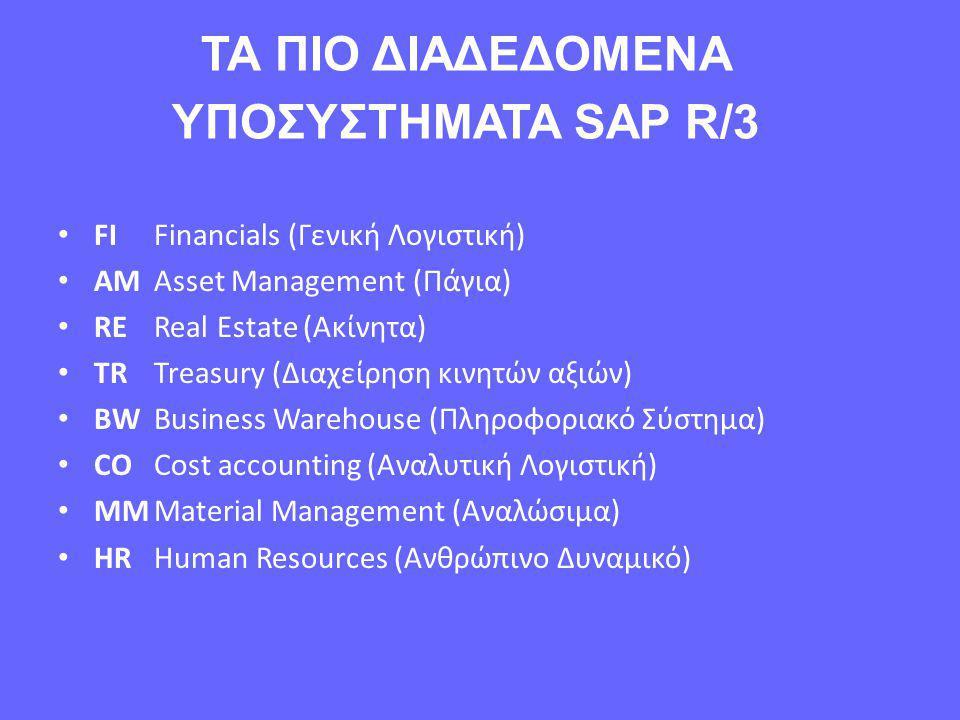 ΤΑ ΠΙΟ ΔΙΑΔΕΔΟΜΕΝΑ ΥΠΟΣΥΣΤΗΜΑΤΑ SAP R/3