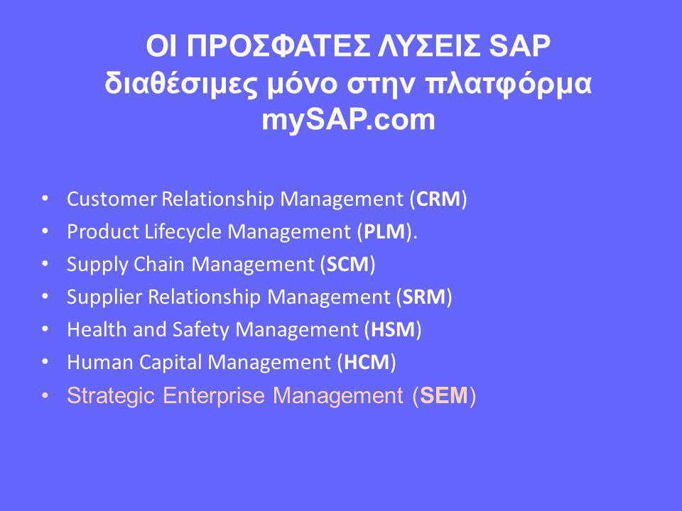 OI ΠΡΟΣΦΑΤΕΣ ΛΥΣΕΙΣ SAP διαθέσιμες μόνο στην πλατφόρμα mySAP.com