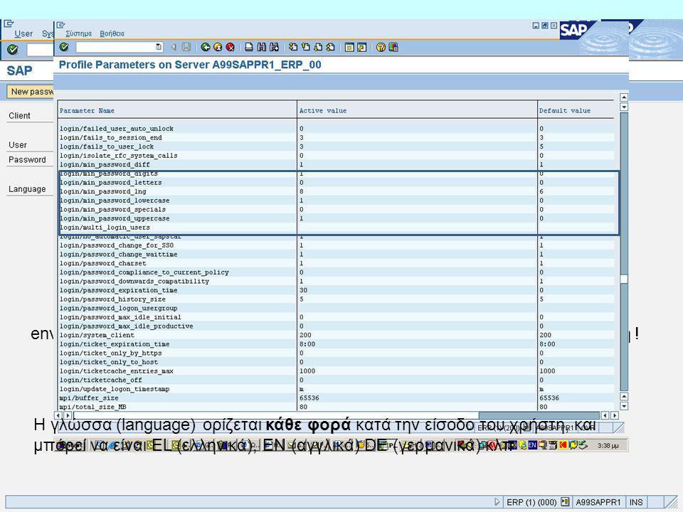 Ο client είναι μια ανεξάρτητη οντότητα μέσα στο SAP