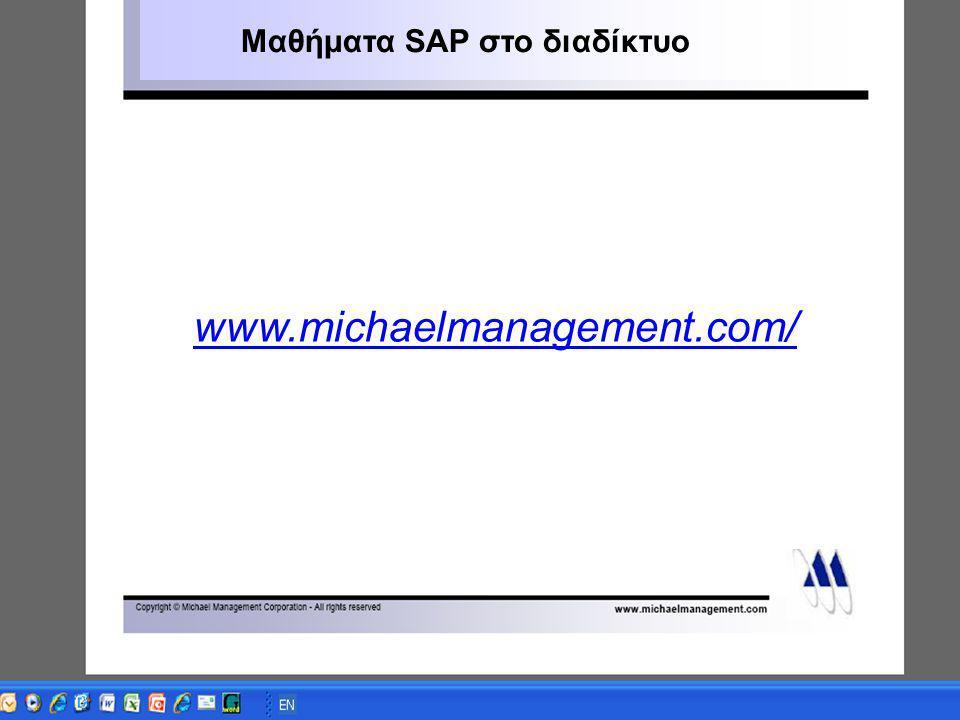 Μαθήματα SAP στο διαδίκτυο