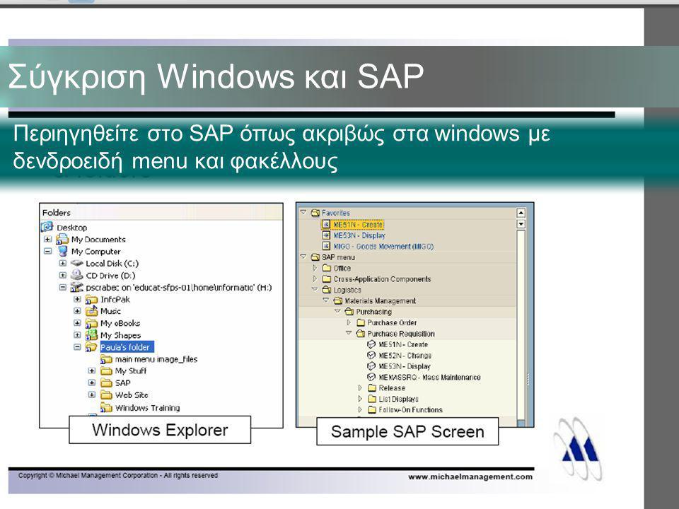 Σύγκριση Windows και SAP