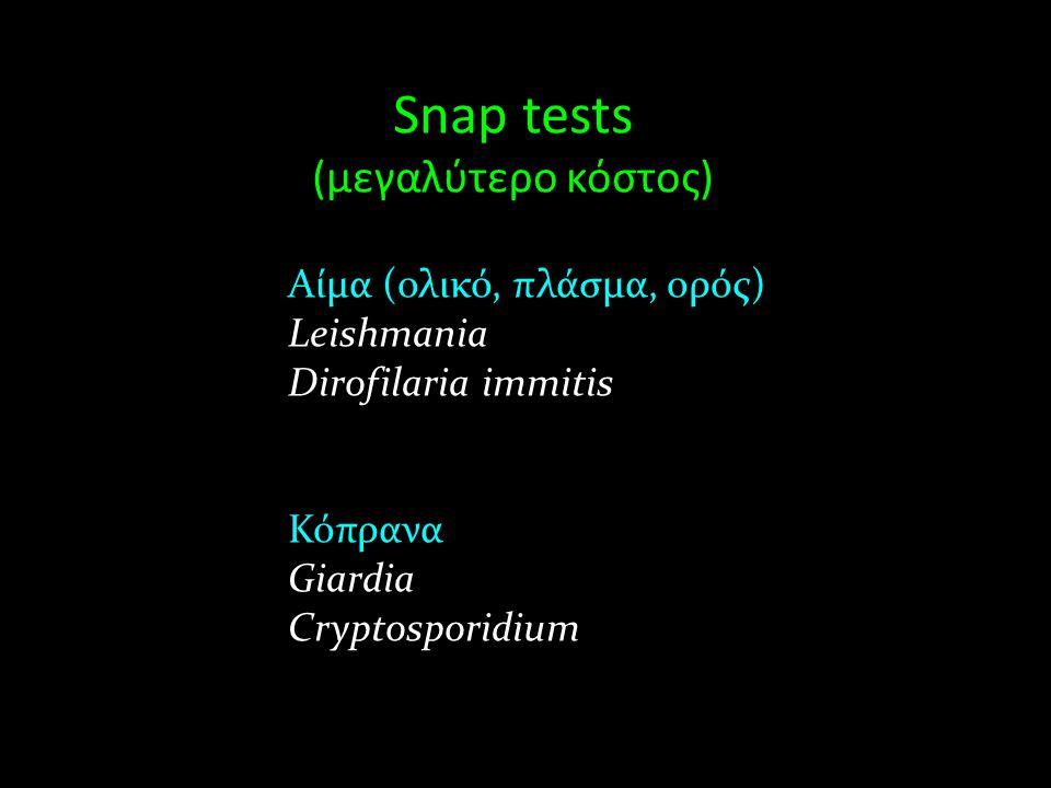 Snap tests (μεγαλύτερο κόστος) Αίμα (ολικό, πλάσμα, ορός) Leishmania