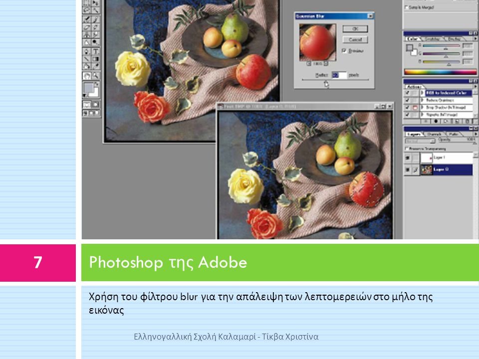 Photoshop της Adobe Χρήση του φίλτρου blur για την απάλειψη των λεπτομερειών στο μήλο της εικόνας.