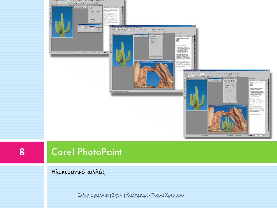 Corel PhotoPaint Ηλεκτρονικό κολλάζ