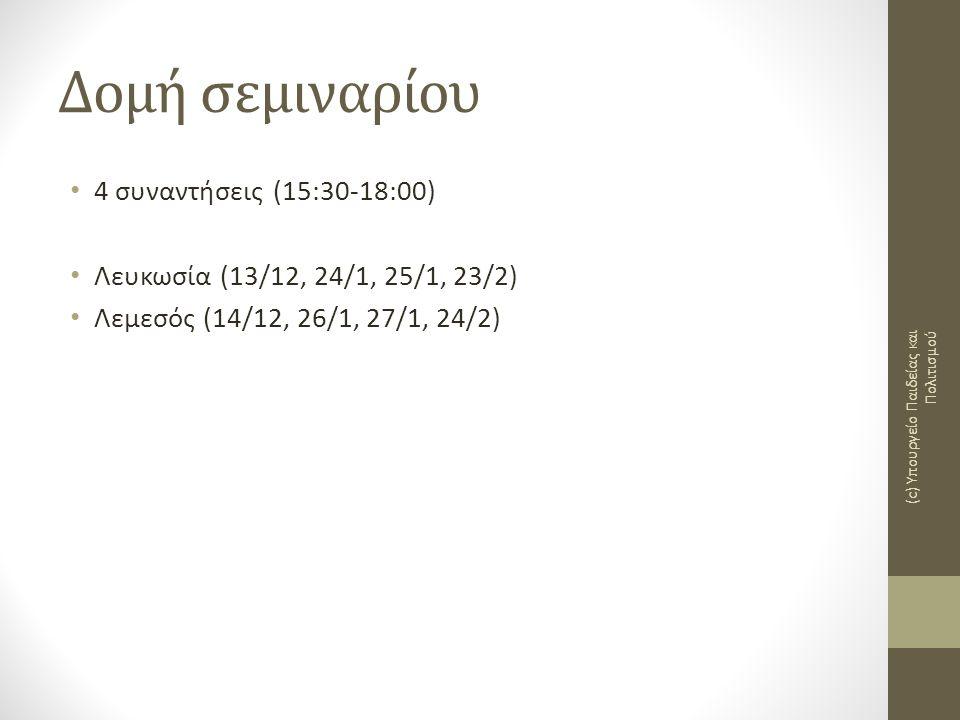 Δομή σεμιναρίου 4 συναντήσεις (15:30-18:00)