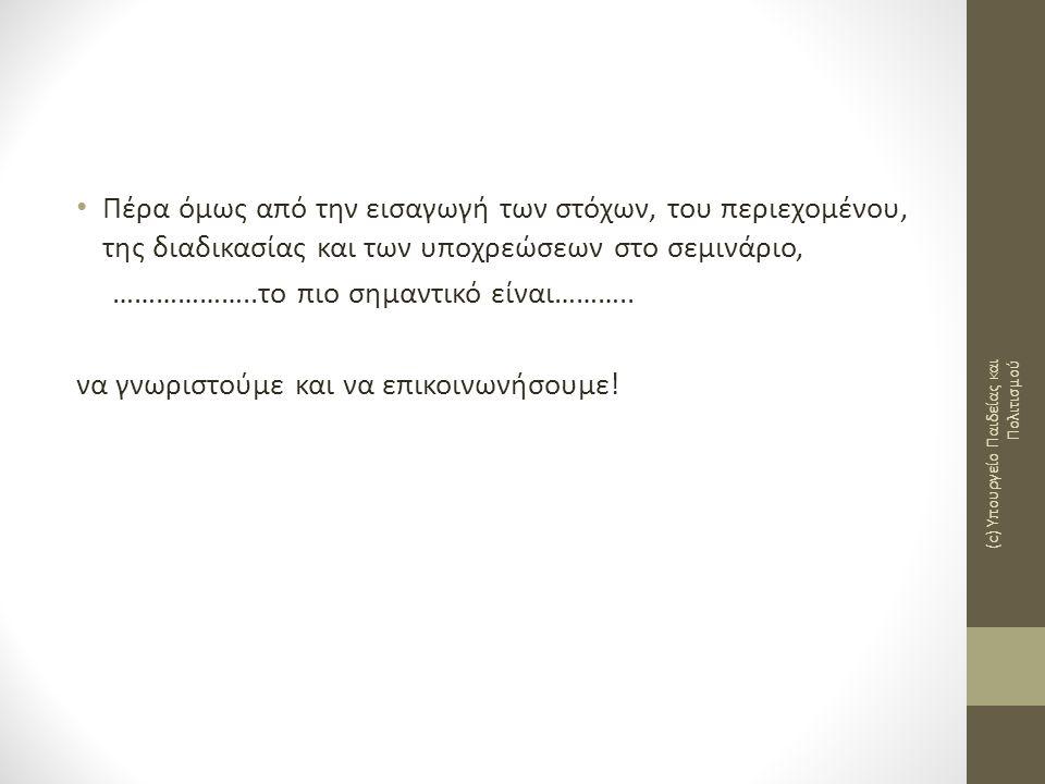 ………………..το πιο σημαντικό είναι………..