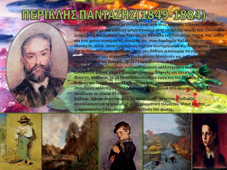 ΠΕΡΙΚΛΗΣ ΠΑΝΤΑΖΗΣ(1849-1884)