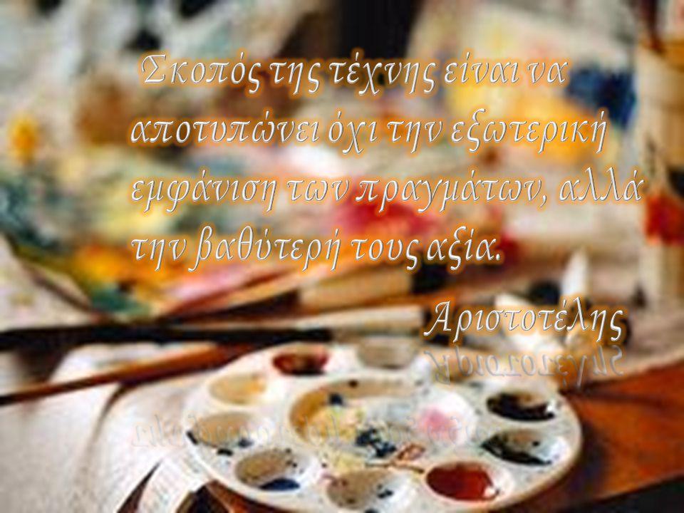 Σκοπός της τέχνης είναι να αποτυπώνει όχι την εξωτερική εμφάνιση των πραγμάτων, αλλά την βαθύτερή τους αξία.