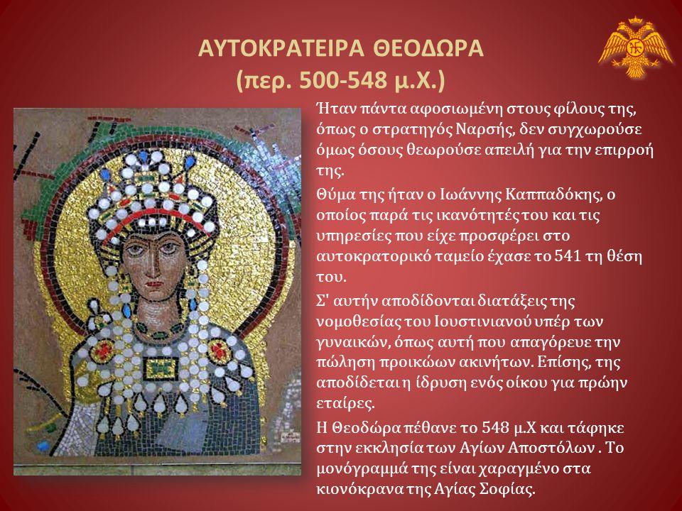 ΑΥΤΟΚΡΑΤΕΙΡΑ ΘΕΟΔΩΡΑ (περ. 500-548 μ.Χ.)