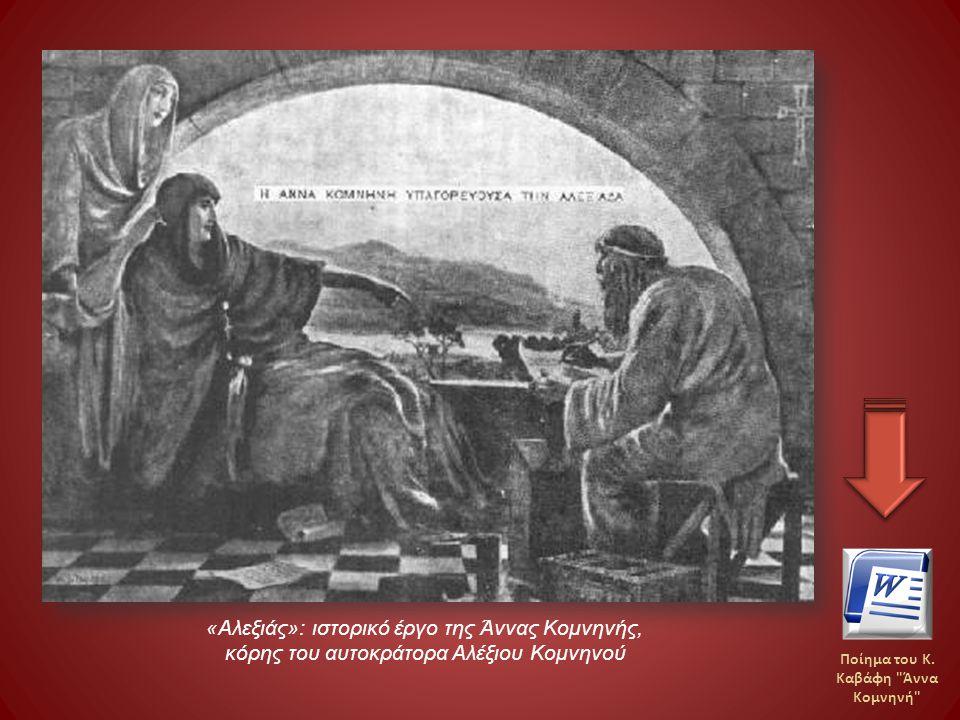 Ποίημα του Κ. Καβάφη Άννα Κομνηνή