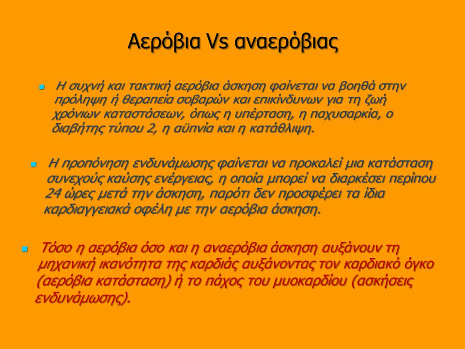Αερόβια Vs αναερόβιας