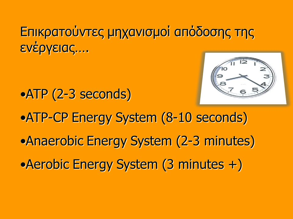 Επικρατούντες μηχανισμοί απόδοσης της ενέργειας….