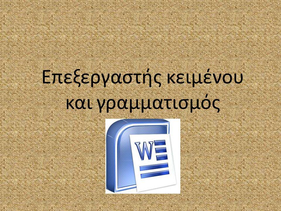 Επεξεργαστής κειμένου και γραμματισμός