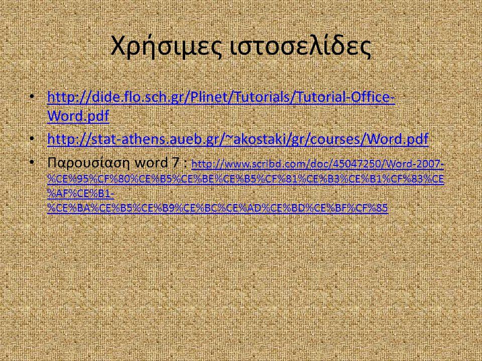 Χρήσιμες ιστοσελίδες http://dide.flo.sch.gr/Plinet/Tutorials/Tutorial-Office-Word.pdf. http://stat-athens.aueb.gr/~akostaki/gr/courses/Word.pdf.