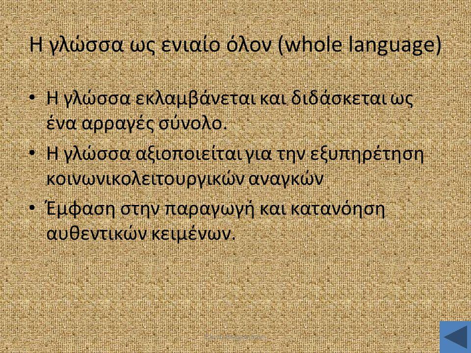 Η γλώσσα ως ενιαίο όλον (whole language)