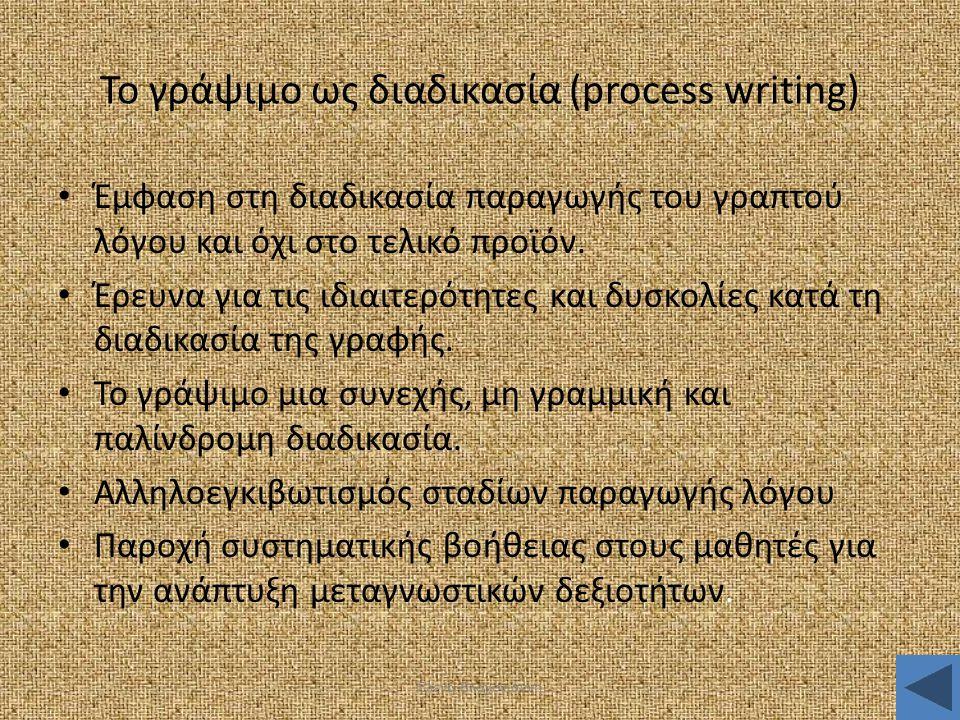 Το γράψιμο ως διαδικασία (process writing)