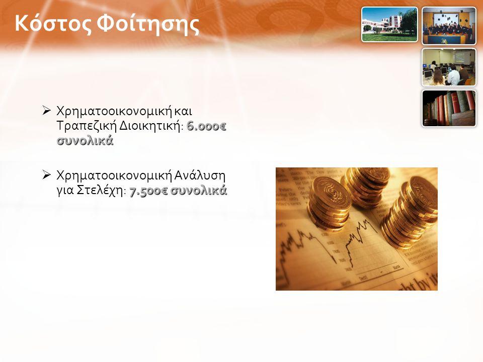 Κόστος Φοίτησης Χρηματοοικονομική και Τραπεζική Διοικητική: 6.000€ συνολικά.