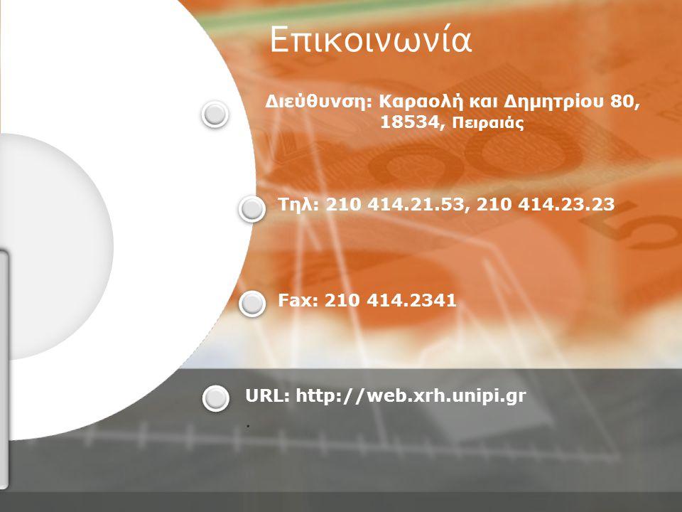 Επικοινωνία . Διεύθυνση: Καραολή και Δημητρίου 80, 18534, Πειραιάς