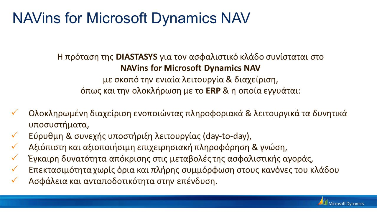 NAVins for Microsoft Dynamics NAV