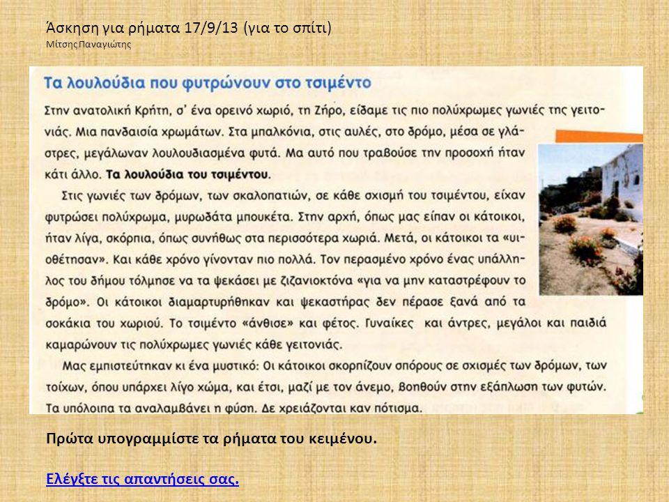 Άσκηση για ρήματα 17/9/13 (για το σπίτι)