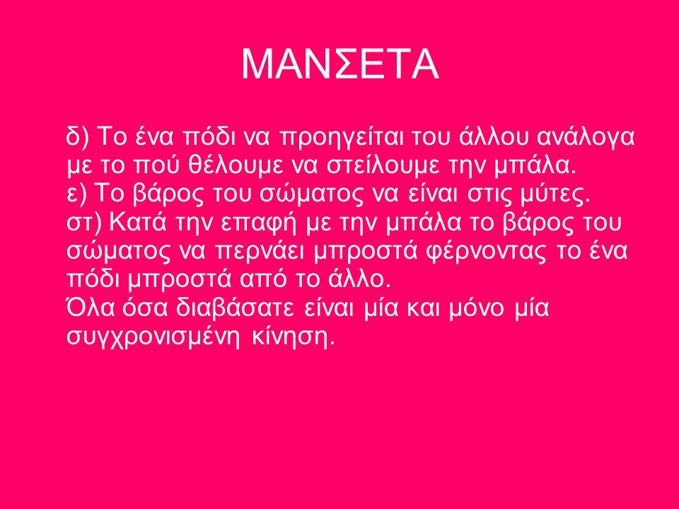 ΜΑΝΣΕΤΑ