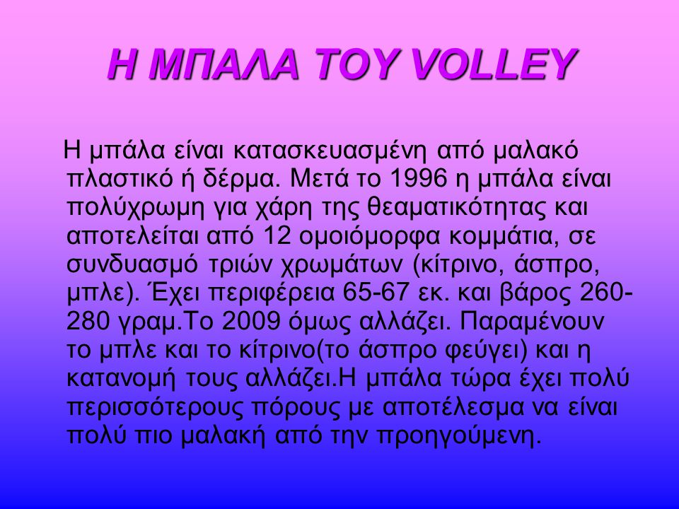 H ΜΠΑΛΑ ΤΟΥ VOLLEY