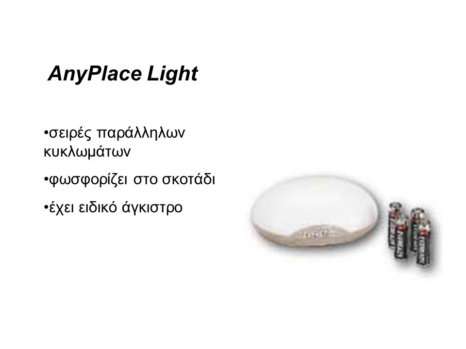 AnyPlace Light σειρές παράλληλων κυκλωμάτων φωσφορίζει στο σκοτάδι