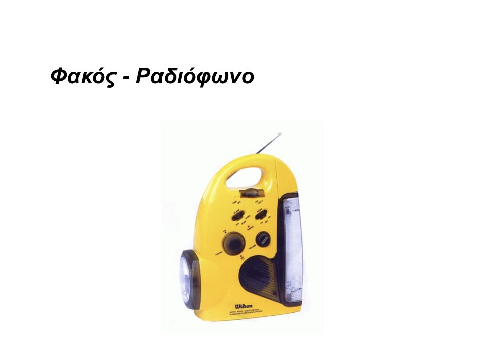 Φακός - Ραδιόφωνο