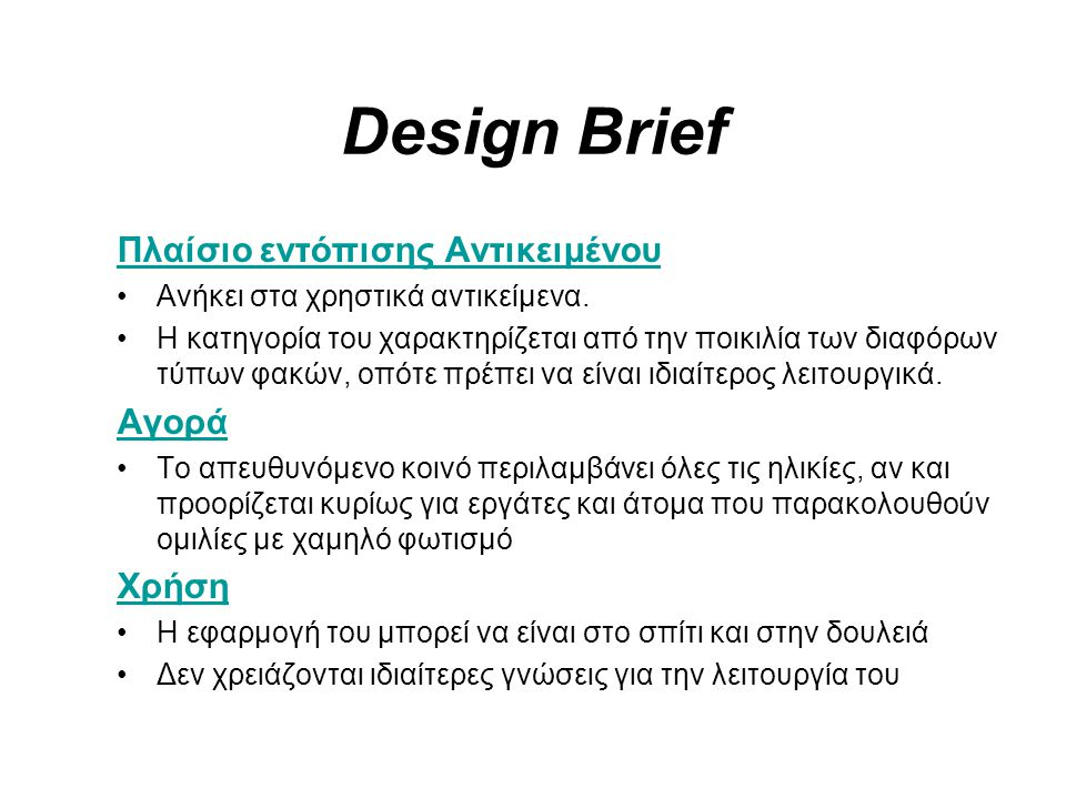 Design Brief Πλαίσιο εντόπισης Αντικειμένου Αγορά Χρήση