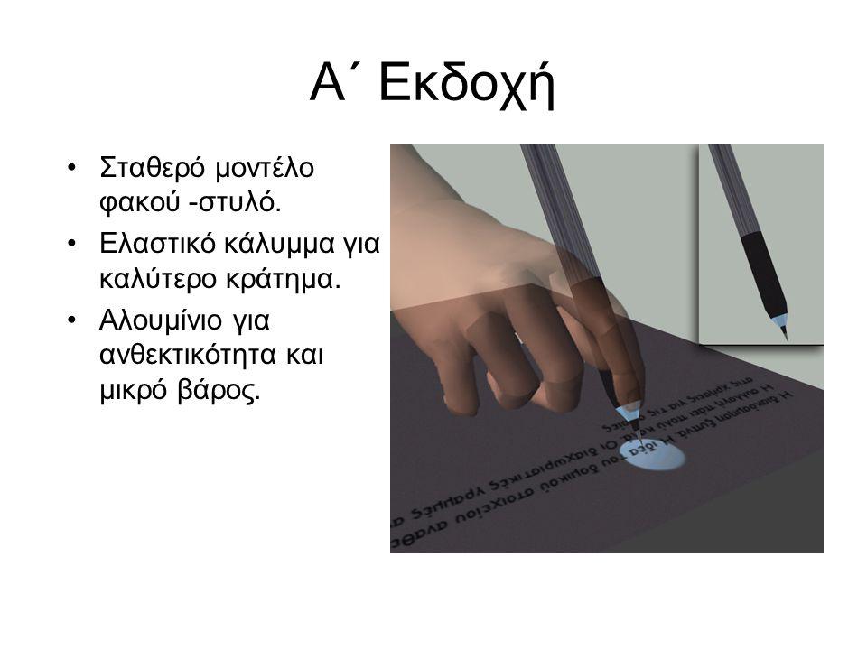 Α΄ Εκδοχή Σταθερό μοντέλο φακού -στυλό.