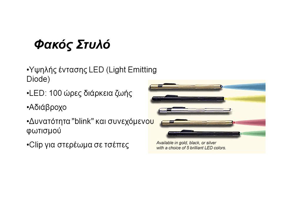 Φακός Στυλό Υψηλής έντασης LED (Light Emitting Diode)