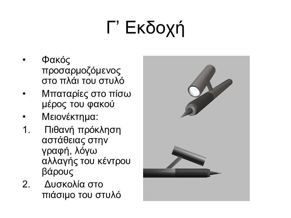 Γ' Εκδοχή Φακός προσαρμοζόμενος στο πλάι του στυλό