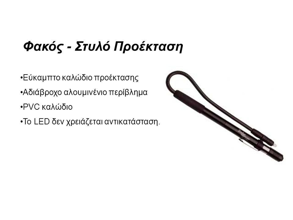 Φακός - Στυλό Προέκταση