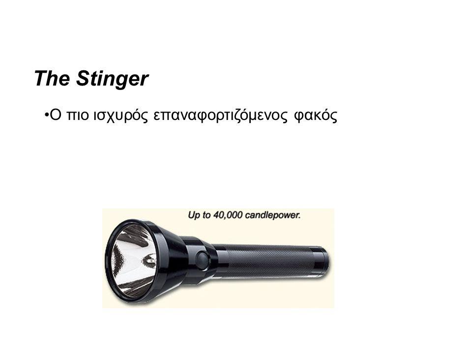 The Stinger Ο πιο ισχυρός επαναφορτιζόμενος φακός