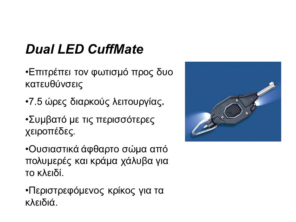Dual LED CuffMate Επιτρέπει τον φωτισμό προς δυο κατευθύνσεις