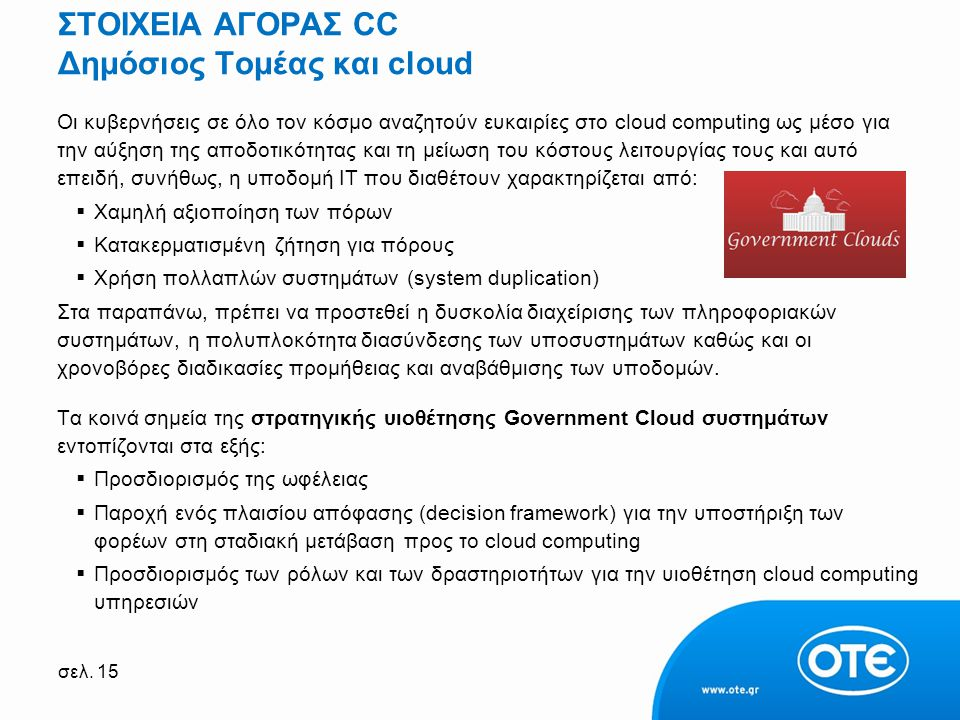 ΣΤΟΙΧΕΙΑ ΑΓΟΡΑΣ CC Δημόσιος Τομέας και cloud