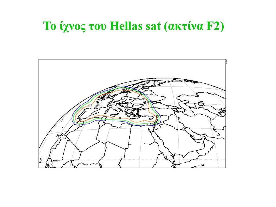 Το ίχνος του Hellas sat (ακτίνα F2)