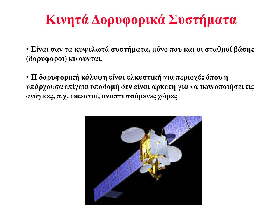 Κινητά Δορυφορικά Συστήματα