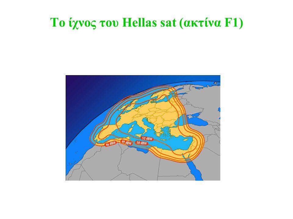 Το ίχνος του Hellas sat (ακτίνα F1)