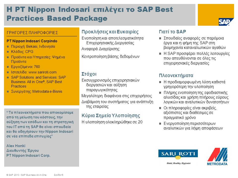 Η PT Nippon Indosari επιλέγει το SAP Best Practices Based Package