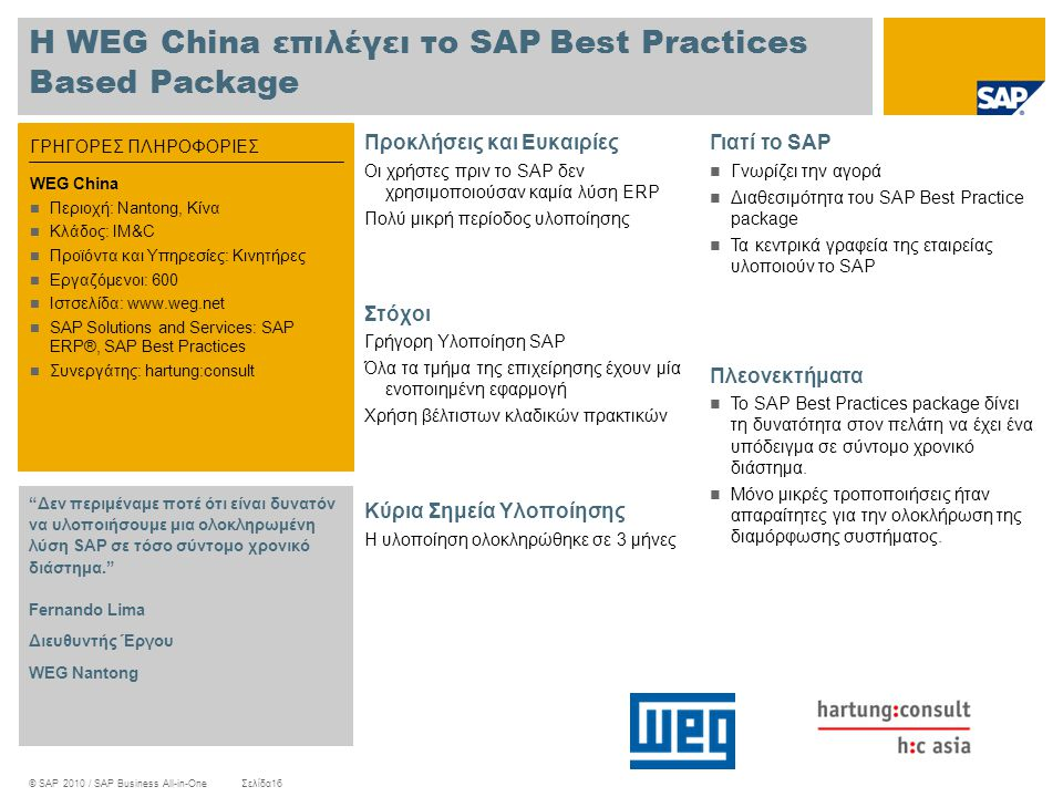 Η WEG China επιλέγει το SAP Best Practices Based Package
