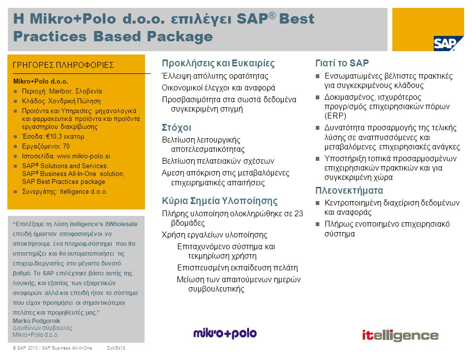 Η Mikro+Polo d.o.o. επιλέγει SAP® Best Practices Based Package