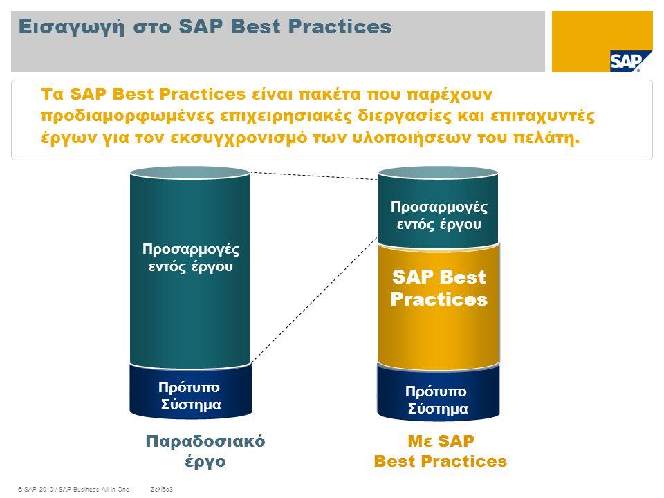 Εισαγωγή στο SAP Best Practices